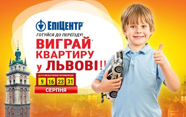 Покупателей Эпицентра ждут квартиры во Львове!