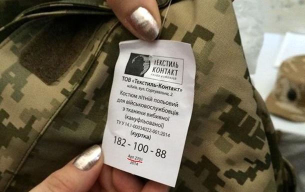 Военные получают непригодную для лета форму - советник Порошенко