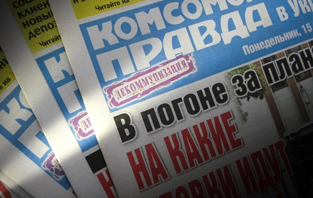 Комсомолка  просит суд растолковать закон о декоммунизации