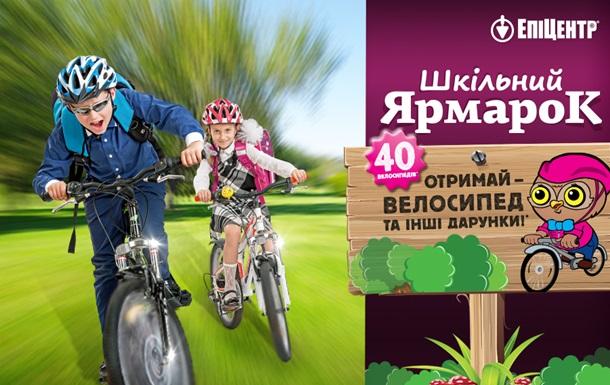 """Школьная ярмарка в сети гипермаркетов """"Эпицентр К"""": приятные цены и подарки!"""