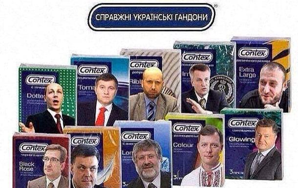 О роли контрацептивов в украинской политике