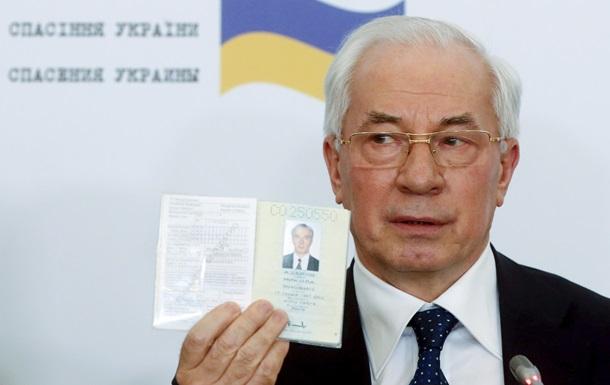 ГПУ завела дело на Комитет спасения Украины Азарова