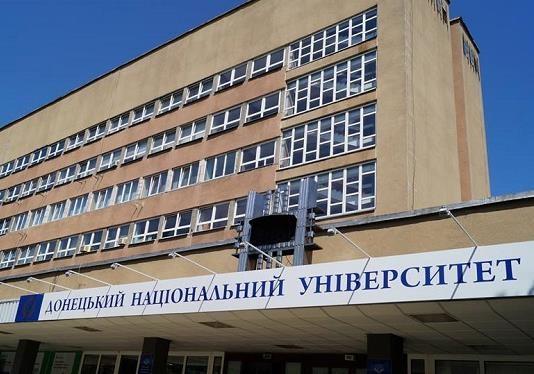 Не було Донецького університету на нашу голову