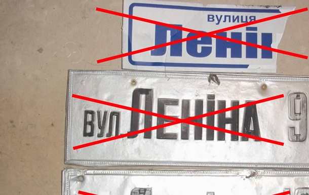 Як перейменувати «радянську» вулицю?  Мануал.