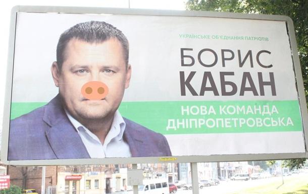 Новая политическая реклама в Днепре
