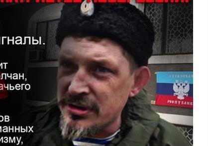 Зрада в Новороссии