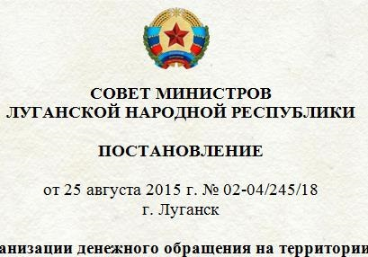Зрада в Новороссии 2: Падение рубля.