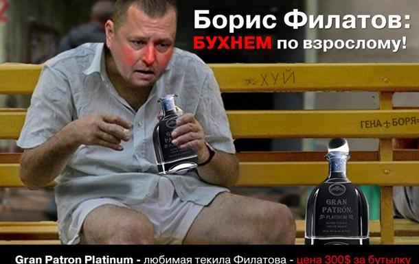 Филатов пьет текилу по $300 за бутылку