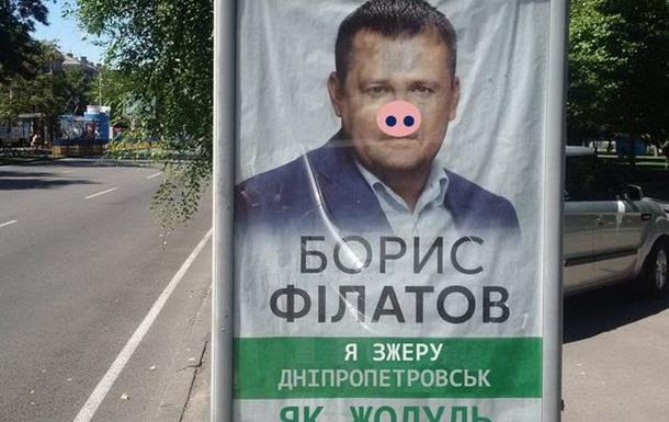 Борис Кабан Филатов: я сожру Днепр как жёлудь