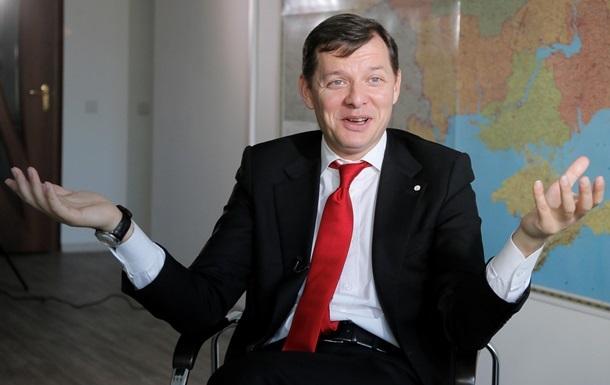 В Радикальной партии заявили, что ГПУ открыла дело против Ляшко