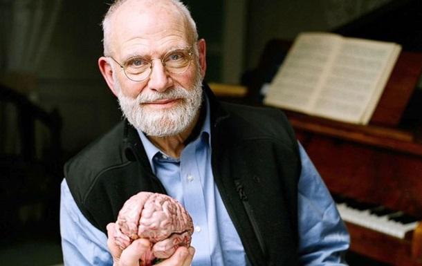 В США скончался невролог и писатель Оливер Сакс