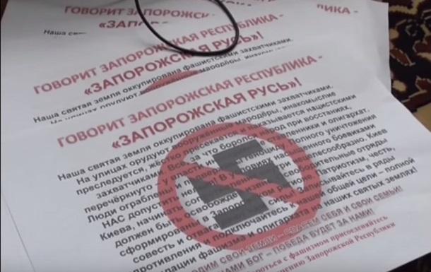 В СБУ заявили о ликвидации  ячейки ДНР  в Запорожье