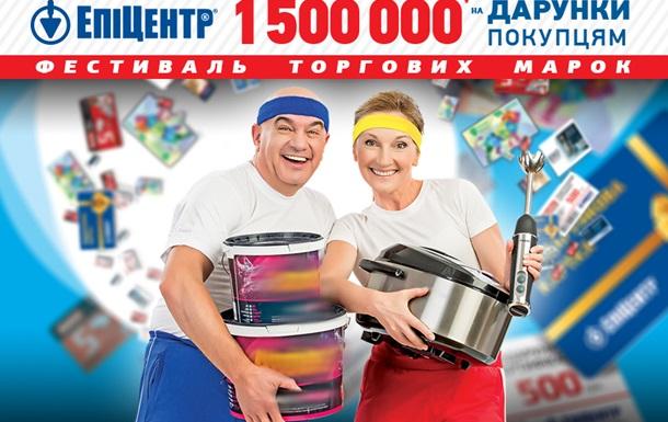 Фестиваль торговых марок в сети «Эпицентр К»
