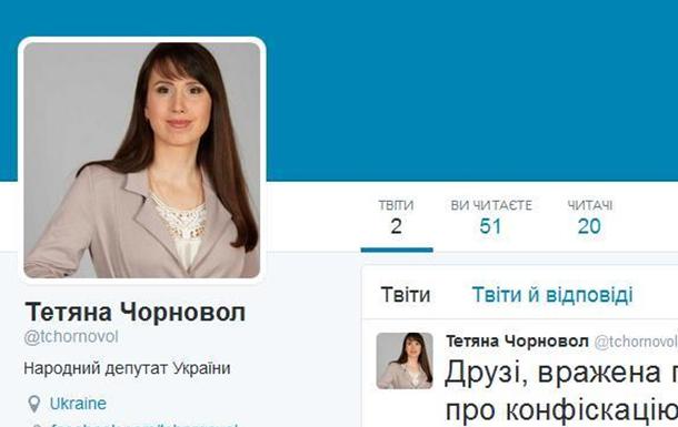 Черновол обзавелась твиттером