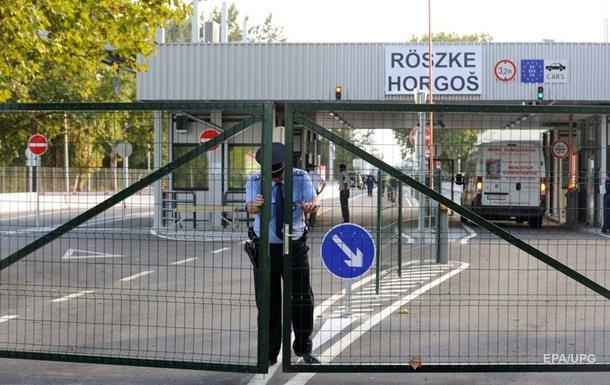 Венгерско-сербская граница полностью закрыта