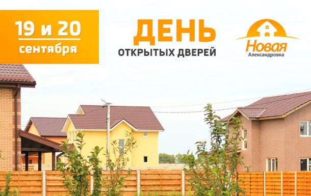 День открытых дверей в коттеджном комплексе «Новая Александровка»