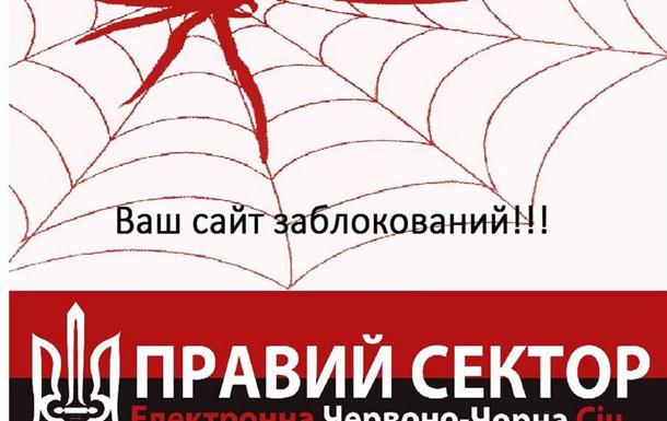 Хакеры  Правого сектора  заблокировали сайты кремлевских пропагандистов