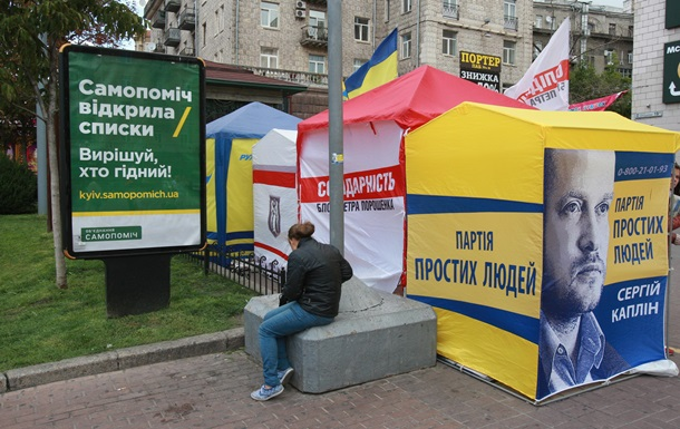 Мы - решительные граждане и простые люди. Агитация партий в Киеве