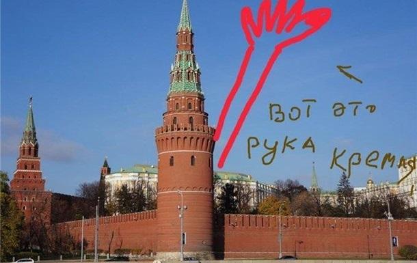 Кругом «рука Москвы»