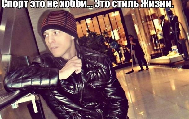 Спортсмен Александр Сотников