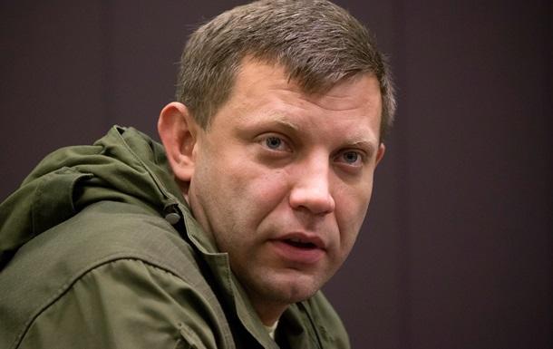 Порошенко признал меня главой ДНР - Захарченко