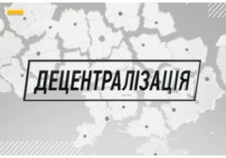 Пригодна ли для Украины децентрализация «по-польски»?