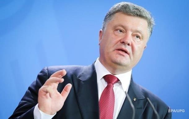 Порошенко: Украине необходимо доверие мира