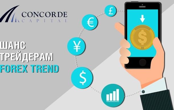 Concorde Capital предоставит шанс клиентам Forex Trend