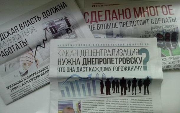 Мейнстрім по-дніпропетровськи