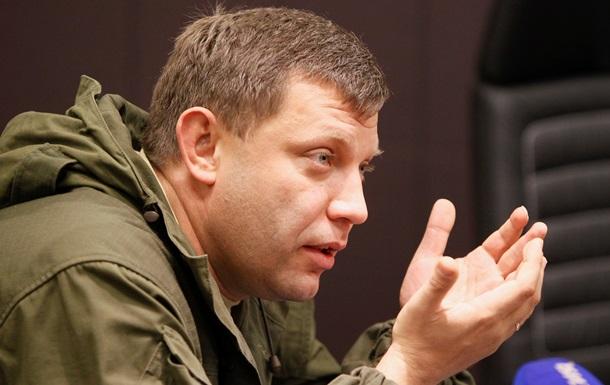 Захарченко: Украина заинтересована в диалоге больше, чем ЛДНР