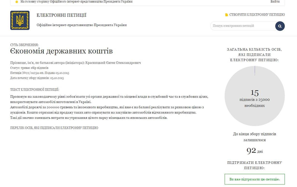 Электронные петиции к призиденту