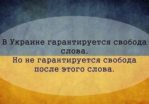 Приметы «демократической» Украины
