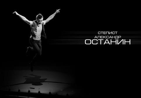 Чемпион мира по степу  Александр Останин