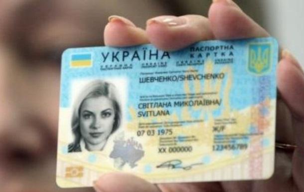 С 2016 года паспорта в Украине заменят ID-карты