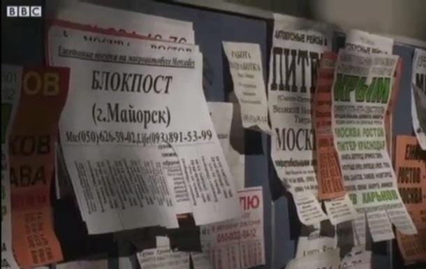 Жизнь Донецка в уличных объявлениях