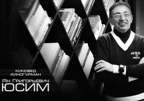 Киновед, Киногурман  Ян  Григорьевич Юсим