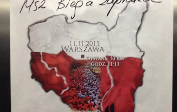 Во Львове возник скандал из-за  присоединения  к Польше