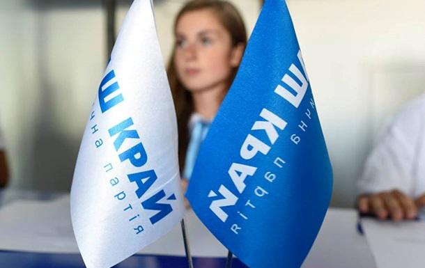Наш край  обещает отправить 50 тысяч наблюдателей на местные выборы