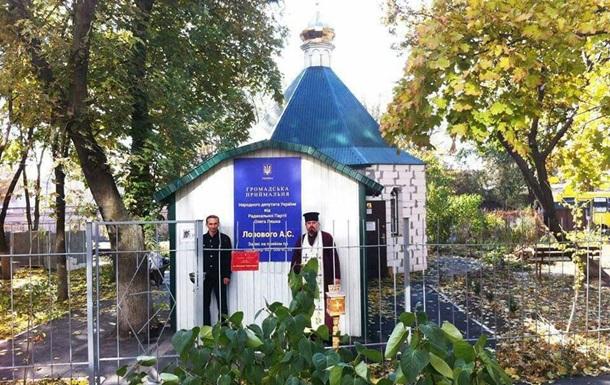 Нардеп от Ляшко открыл приемную на территории храма