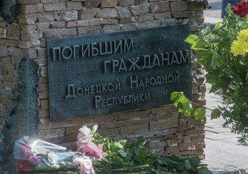 Почтит ли Порошенко погибших дончан?