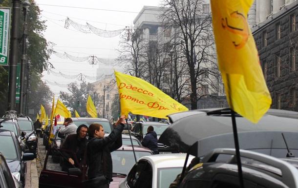 Автопробег в поддержку одесского  порто-франко  прибыл в Киев - СМИ