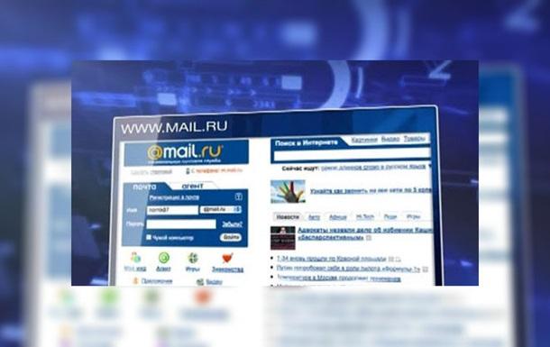 Львовского чиновника уволили за почту на mail.ru