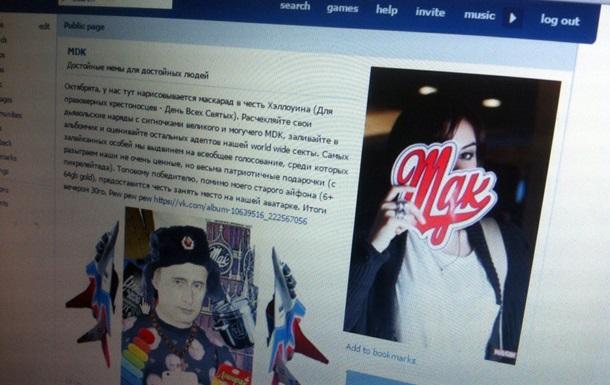 Суд РФ распорядился закрыть паблик MDK в соцсети ВКонтакте