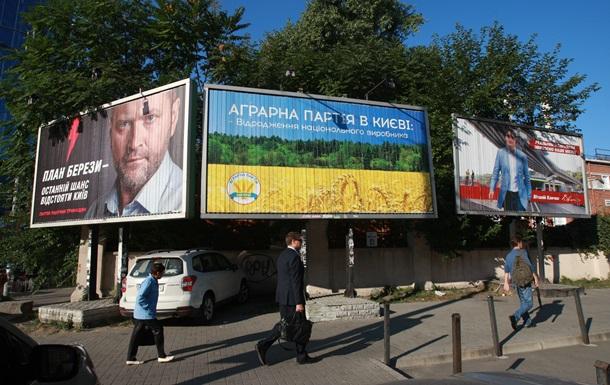 Мнение: Плюсы и минусы избирательной кампании в Киеве