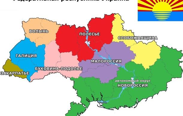 Федерализация Украины: зло или благо?