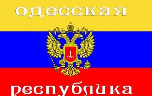 Одесские сепаратисты продолжают раскачивать ситуацию в регионе