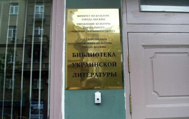 В Москве задержали директора украинской библиотеки