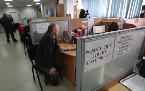 Служба занятости сократит сотрудников