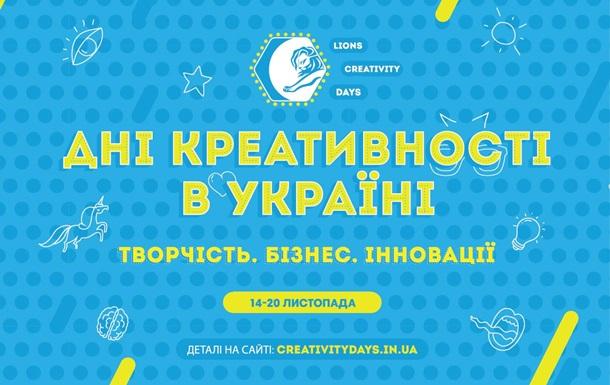 У Києві відбудуться Дні креативності