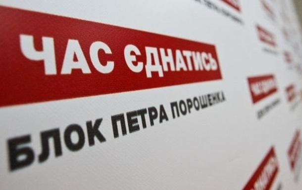 Из фракции Порошенко вышли три нардепа
